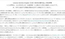 Lenovo、独自の自動送信ソフトを削除するツール公開―影響はデスクトップ含め34機種と判明