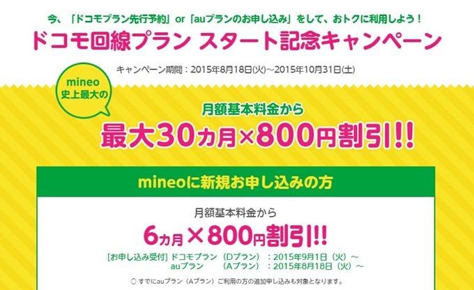 mineo-camp-00
