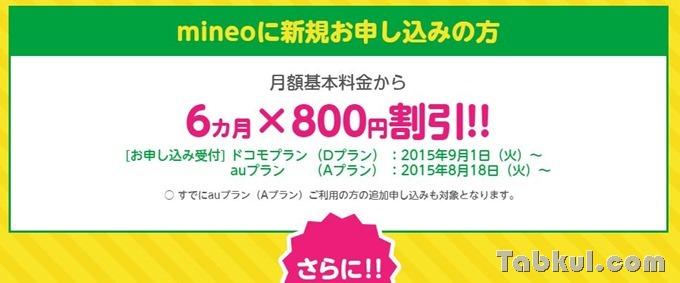mineo-news-20150818.4