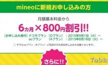 格安SIM『mineo』、最低6ヶ月~月800円割引!ドコモ回線プラン記念キャンペーン―au回線も対象