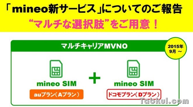 mineo-news-20150818