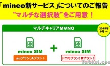 mineo、ドコモプラン(Dプラン)の料金発表―月額700円~、auプランも9月から値下げへ