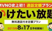 エックスモバイル、MVNO初となる月1,980円~通話定額プラン「かけたい放題」発表