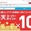 rakunte-app-ichiba