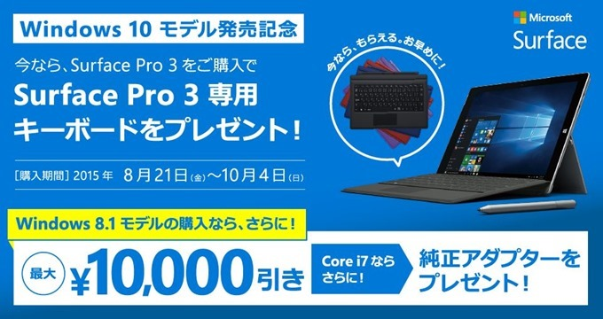 surface-Pro-3-camp-0821