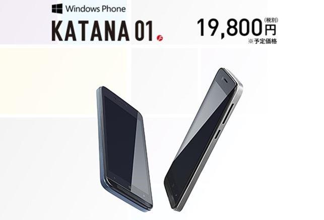 Freetel-katana01-01