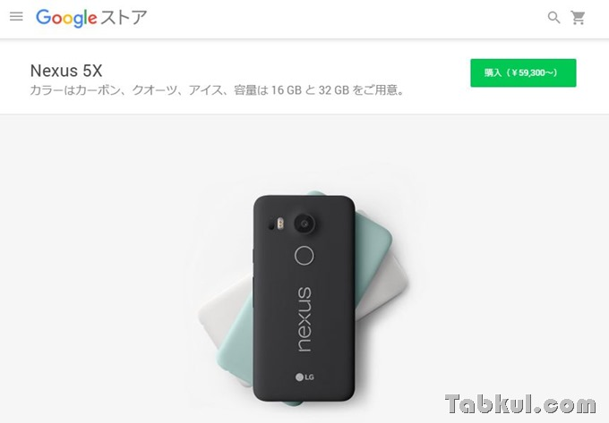 Google-Store-Nexus5X-Nexus6P-02