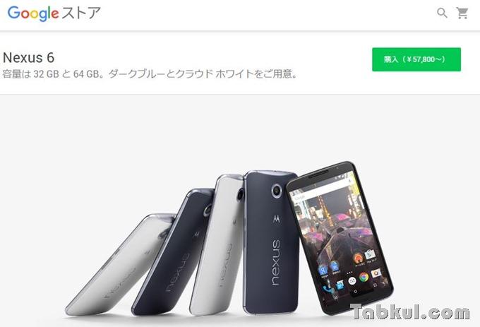Google-Store-Nexus6-sale