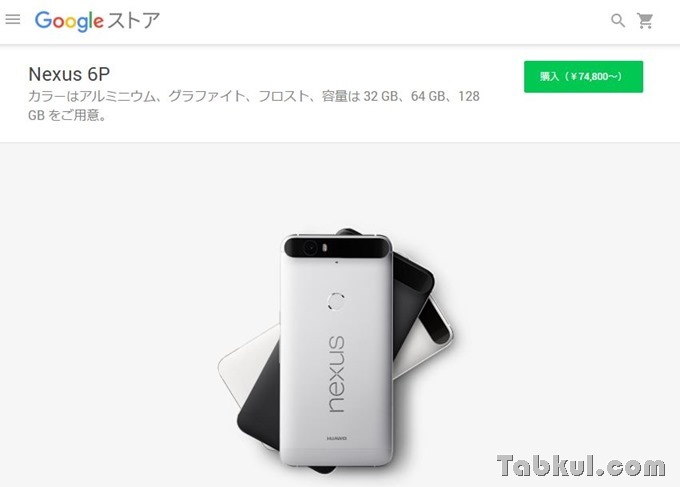 Nexus6P-Spec-01