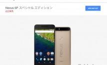 日本限定!『Nexus 6P Special Edition』ゴールドカラーは64GBモデルのみ、価格は特別になる可能性