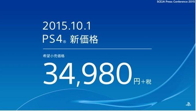 PS4-pricedown