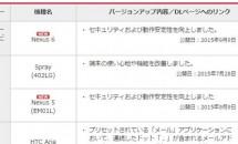 "Y!mobile、Nexus 5/Nexus 6へ最新ビルド""LMY48M""アップデートを発表"