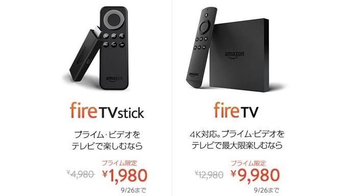 amazon-fire-tv-hikaku