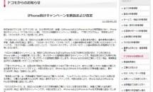 NTTドコモ、iPhone 6s/6s Plus向けキャンペーンを新設および改定