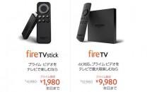 9/26までセール特価、『Fire TV Stick 音声認識リモコン付き』を注文した話―出荷予定日