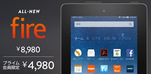 fire-tablet-4980-order-00