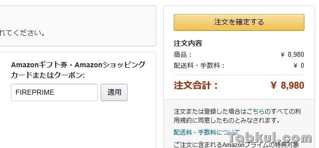 fire-tablet-4980-order-02