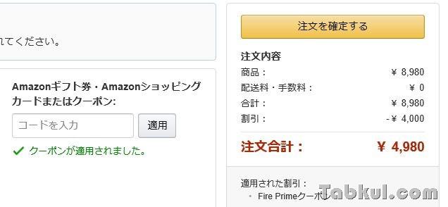 fire-tablet-4980-order-03