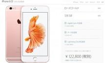 iPhone 6s Plusの料金比較、ドコモ+キャンペーン vs SIMフリー版+格安SIMカード