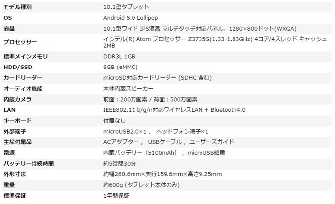iiyama-pc-TC10RA5.0