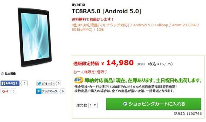 iiyama-pc-TC8RA5