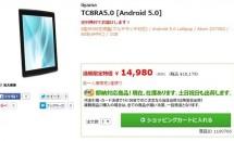iiyama PC、Androidタブレット8型「TC8RA5.0」/10.1型「TC10RA5.0」発表―スペック・価格14,980円~