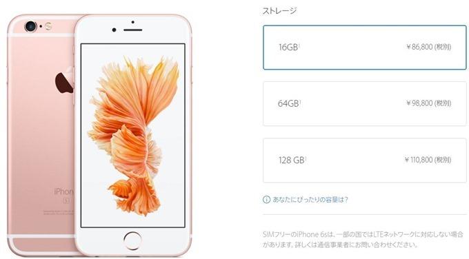 iphone6s-apple-price
