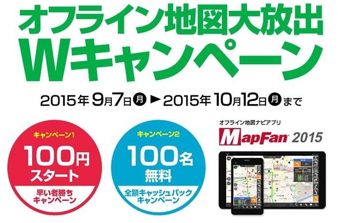 mapfan-2015-sale.3