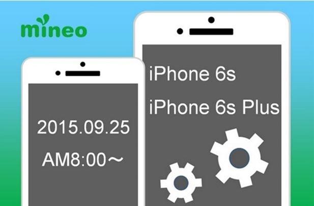 mineo-iphone6s-iphone6splus-sim-review-00
