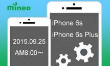 mineo、au/ドコモプランのSIMフリー版iPhone6s/6s Plus動作結果を発表