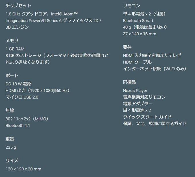 nexus-player-01