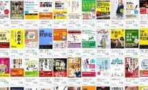 Google、電子書籍サービス「Play Books」3周年感謝祭セールで3年間のベストセラー大放出