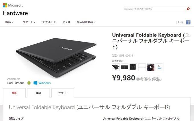 universal-foldable-keyboard