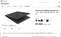 日本マイクロソフト、2つ折りキーボード『Universal Foldable Keyboard』の日本語配列モデルを発表―価格・発売日