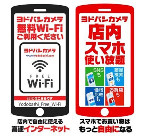 yodobashi wifi