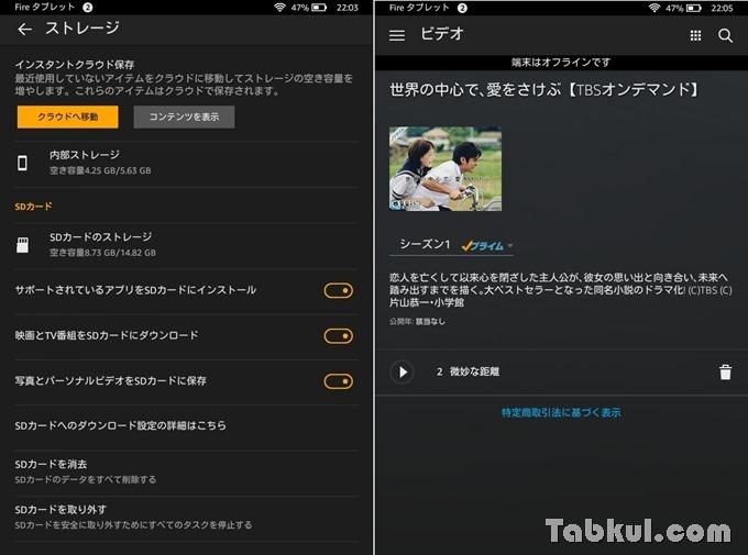 Amazon-Fire-Tablet-4980yen-microSD-review-02