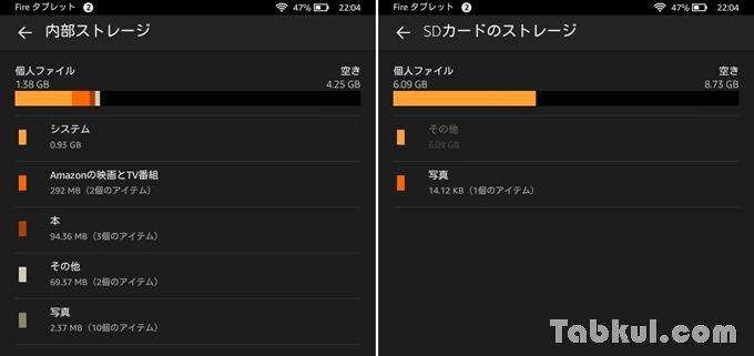 Amazon-Fire-Tablet-4980yen-microSD-review-03