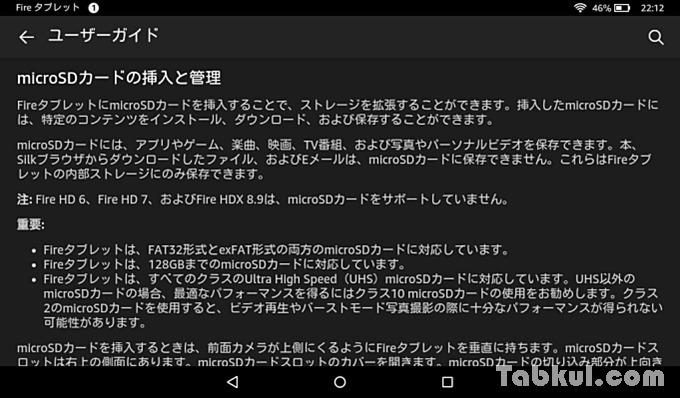 Amazon-Fire-Tablet-4980yen-microSD-review-05