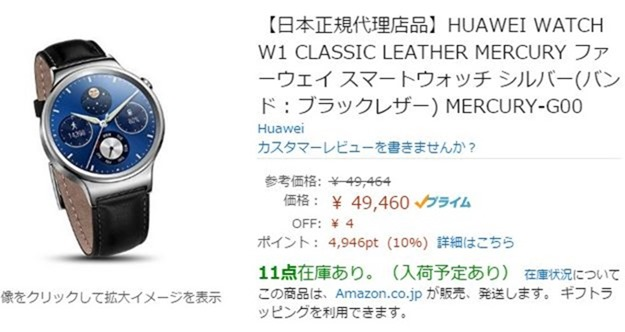 HUAWEI-WATCH-amazon-01