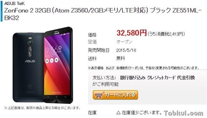 ZenFone2-nttxstore