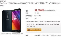 期間限定、『ASUS ZenFone 2(ZE551ML)』が27,800円となる割引実施中