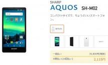 格安SIMカード『DMM mobile』、防水FeliCaスマホ『AQUOS SH-M02』販売開始