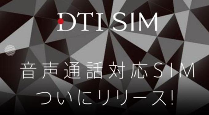 dtisim-20151029