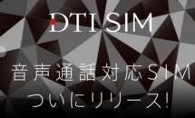 ドコモMVNO『DTI SIM』、業界最安値の『音声プラン』提供開始―容量チャージ機能も発表