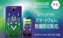 セブン-イレブン、SIMフリー『エヴァスマホ』(SH-M02-EVA20)発表―11/2より販売開始