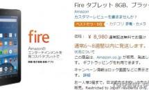 格安4,980円の『Fire タブレット』は最大8週間待ちに