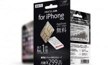 月299円~App Store通信無料の『FREETEL SIM for iPhone / iPad』発表、発売日 #格安SIMカード