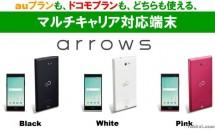 mineo、ドコモとau回線が使える富士通スマホ『arrows M02』提供を発表―発売日