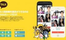 SNSアプリ『カカオトーク』、韓国政府に通信記録の提出を開始