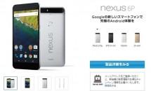 ソフトバンクが5.7型『Nexus 6P』独占販売を発表、Y!mobileは『Nexus 5X』―10/9予約開始